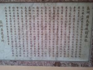 長洲國民學校牌匾